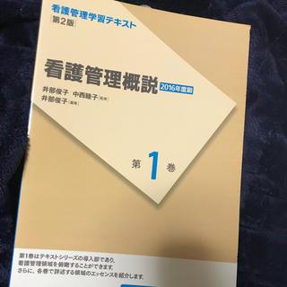 ニホンカンゴキョウカイシュッパンカイ(日本看護協会出版会)の看護管理概説(健康/医学)