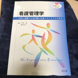 ニホンカンゴキョウカイシュッパンカイ(日本看護協会出版会)の看護管理学(健康/医学)