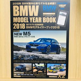 ビーエムダブリュー(BMW)のBMW*モデルイヤーブック2018(趣味/スポーツ)