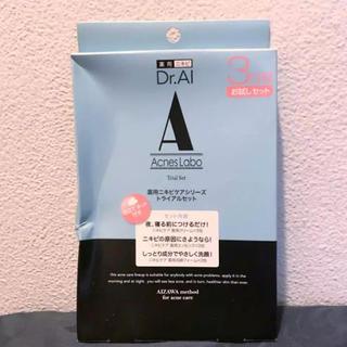 新品 アクネスラボ 薬用ニキビケア トライアルセット
