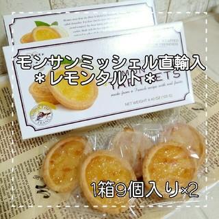 コストコ(コストコ)の  LE CHEF レモンタルト(野菜)