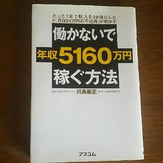働かないで年収5160万円稼ぐ方法(ビジネス/経済)