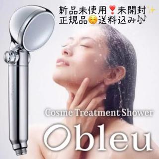 【正規品】Obleu シャワーヘッド【新品未使用未開封】(バスグッズ)