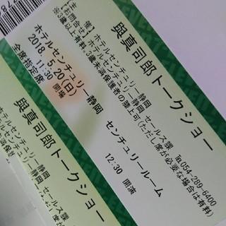 Y様専用 與真司郎トークショー (トークショー/講演会)