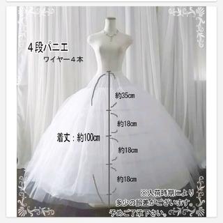 4f1fbfdc755ac  ゆ様専用 4段パニエ(ウェディングドレス)