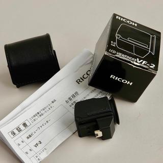 リコー(RICOH)のリコー GXR 液晶ビューファインダー VF-2(ミラーレス一眼)
