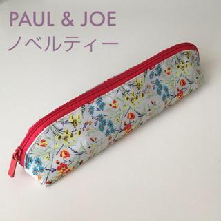 ポールアンドジョー(PAUL & JOE)の【ノベルティ】ふでばこ(ペンケース)PAUL & JOE(ペンケース/筆箱)