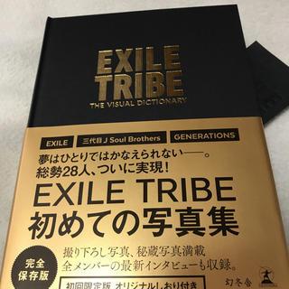 エグザイル トライブ(EXILE TRIBE)のEXILETRIBE写真集(アート/エンタメ)