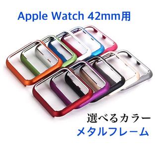 ★アップルウォッチ カバー メタルケース AppleWatch用 カバー(腕時計(デジタル))