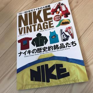 ナイキ(NIKE)のNIKE vintage  ナイキ 本 BOOK(趣味/スポーツ/実用)