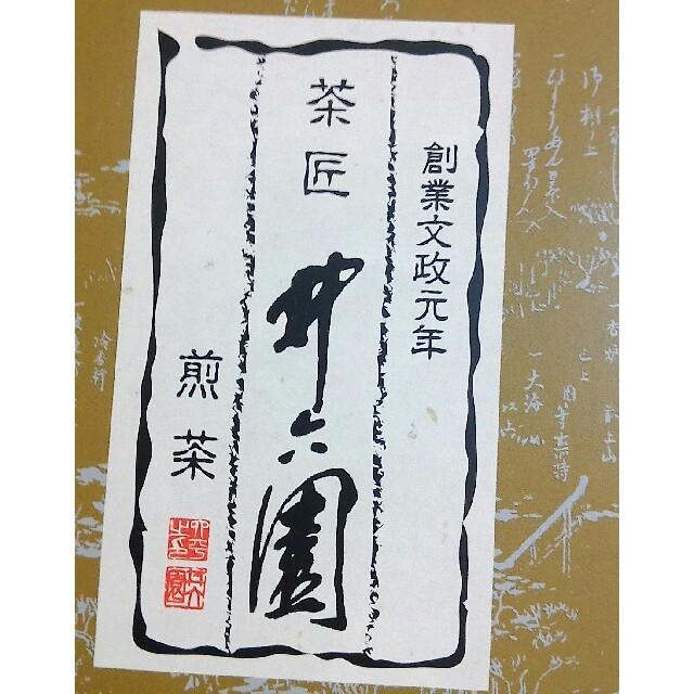 煎茶 食品/飲料/酒の飲料(茶)の商品写真
