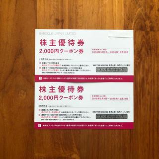 マウジー(moussy)の【2枚】バロックジャパン 株主優待券(ショッピング)