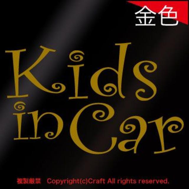 Kids in Car/ステッカー(ゴールド/キッズインカーcur.ver) 自動車/バイクの自動車(車外アクセサリ)の商品写真