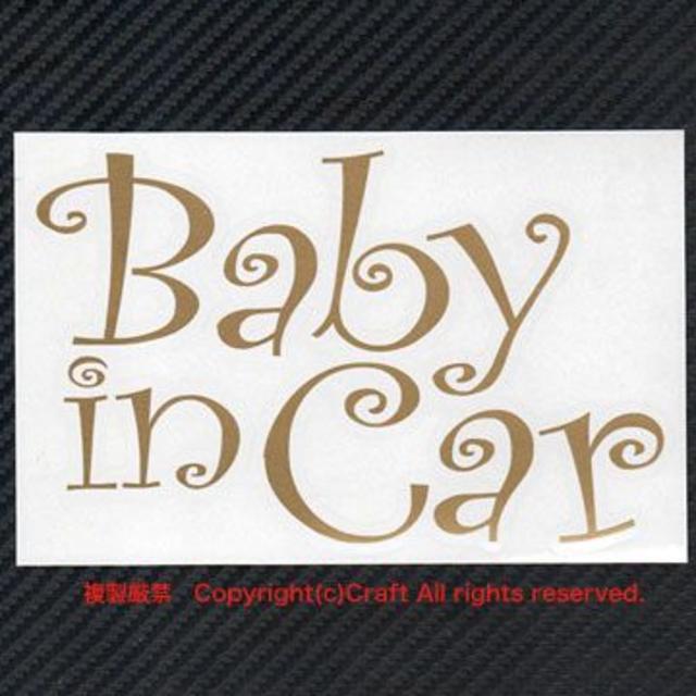 Baby in Car/ステッカー(ゴールド/ベビーインカーcur.ver) 自動車/バイクの自動車(車外アクセサリ)の商品写真