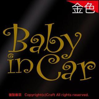 Baby in Car/ステッカー(ゴールド/ベビーインカーcur.ver)(車外アクセサリ)