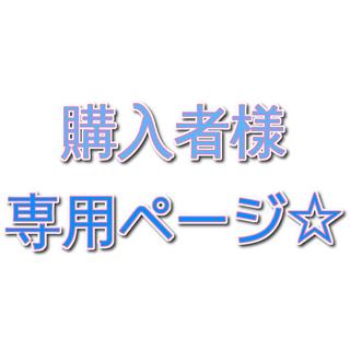 GUN36様(Tシャツ/カットソー(半袖/袖なし))