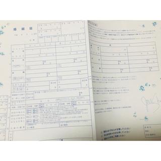 ジルスチュアート(JILLSTUART)のジルスチュアート婚姻届 送料0円(印刷物)