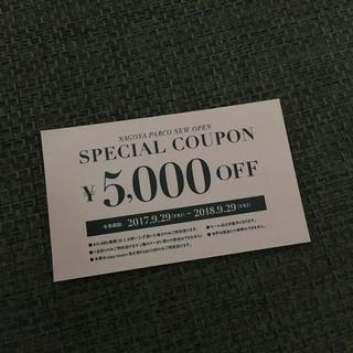 エイミーイストワール(eimy istoire)のeimyistoir   5000円クーポン券(ショッピング)