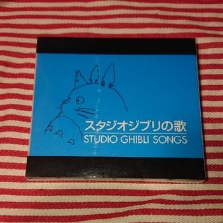 ジブリ(ジブリ)のスタジオジブリの歌 CD(アニメ)