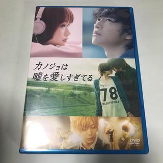 ショウガクカン(小学館)のカノ嘘 DVD(日本映画)