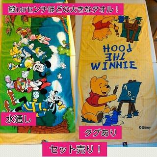 ディズニー(Disney)の大判バスタオル プーさん【開封済 未使用】 ミッキー 【水通し 3回ほど】(タオルケット)