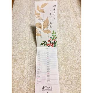 【新品】2018年 花料紙 小倉百人一首カレンダー(カレンダー)