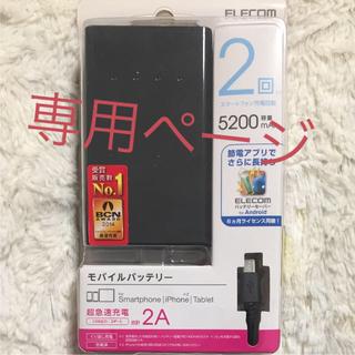 エレコム(ELECOM)のスマートフォン、タブレットモバイルバッテリー(バッテリー/充電器)