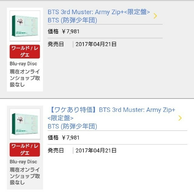 BTS 3rd Muster ARMY Zip+