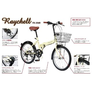 オオトモ(OTOMO)の【新品】折りたたみ自転車 Raychell FB-206R ブラック  (自転車本体)