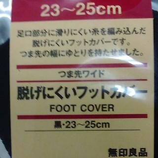 ムジルシリョウヒン(MUJI (無印良品))の無印良品 脱げにくいフットカバー 浅履きタイプ 23cm~25cm 7点セット(ソックス)