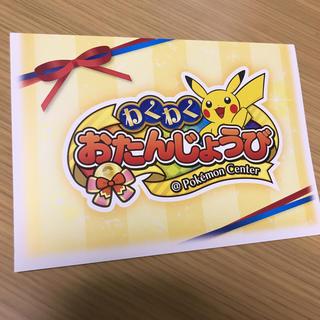 ポケモン(ポケモン)のポケモンセンター わくわくお誕生日カード2018(カード/レター/ラッピング)