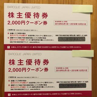 マウジー(moussy)のバロックジャパンリミテッド株主優待券 2000円クーポン×2枚(ショッピング)