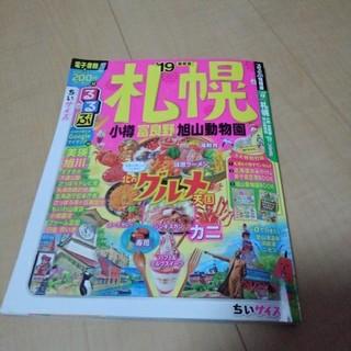 るるぶ札幌 ちいサイズ 19(地図/旅行ガイド)