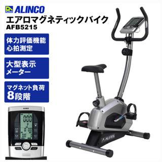 タイムセール 18日まで!★AFB5215   エアロバイク(エクササイズ用品)