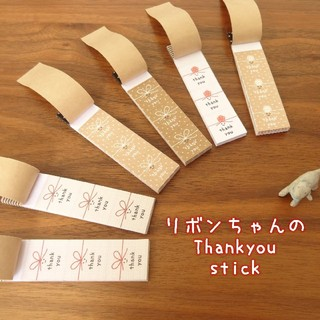 リボンちゃんminiのサンキューstick60×2☆お出かけ用とお留守番用に☆(カード/レター/ラッピング)
