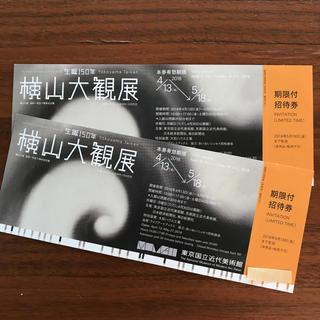 生誕150年 横山大観展 招待券2枚(美術館/博物館)