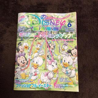 ディズニー(Disney)のディズニーファン最新号6月(その他)
