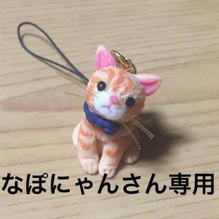 ☆なぽにゃんさん専用☆(おもちゃ/ペット小物)
