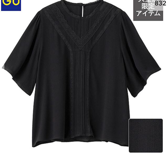 GU(ジーユー)の新品 タグ付き未使用 GU ヴィンテージレースブラウス レディースのトップス(シャツ/ブラウス(半袖/袖なし))の商品写真