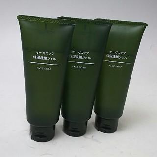 ムジルシリョウヒン(MUJI (無印良品))の新品 無印良品 オーガニック保湿洗顔ジェル・3本セット(洗顔料)