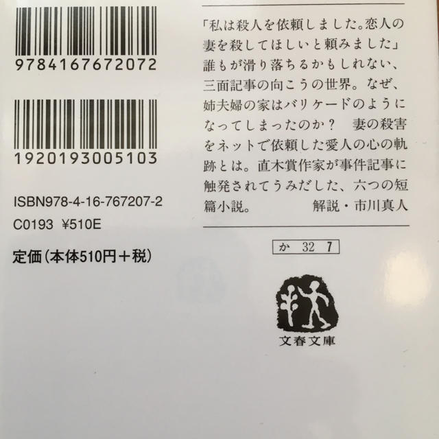 角田光代 三面記事小説の通販 by...