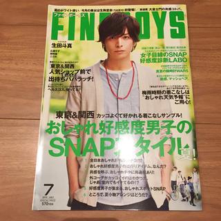 ヘイセイジャンプ(Hey! Say! JUMP)のFINEBOYS 2015年7月号(ファッション)
