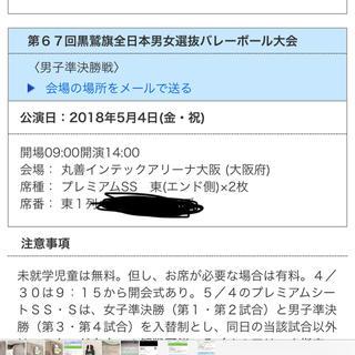 黒鷲旗 準決勝 あちみさん専用(バレーボール)