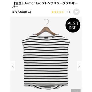 アルモーリュックス(Armorlux)のPLST限定 Armor lux トップス 最終お値下げ‼︎(カットソー(半袖/袖なし))