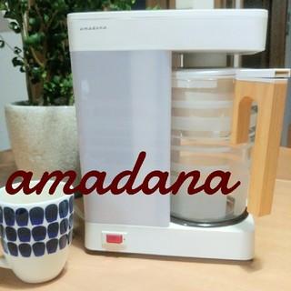 アマダナ(amadana)のアマダナ コーヒーメーカー(コーヒーメーカー)