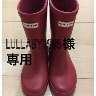 ハンター(HUNTER)のLullaby1985様 専用(長靴/レインシューズ)
