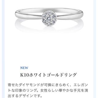 カナルヨンドシー(canal4℃)の(新品)カナル4℃  k10  ダイヤモンドリング❤️7号、WG、(リング(指輪))