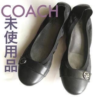 コーチ(COACH)の【新品】 コーチ フラット 靴 バレエシューズ 室内履き ブラック シグニチャー(バレエシューズ)
