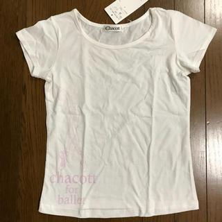 チャコット(CHACOTT)のチャコット Tシャツ 150J 新品 Chacott(Tシャツ/カットソー)