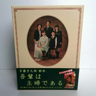 【吾輩は主婦である】DVD-BOX◆上巻&下巻セット・全話収録10枚組◇美品 (TVドラマ)